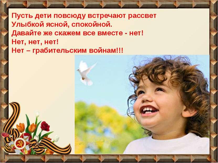 Пусть дети повсюду встречают рассвет Улыбкой ясной, спокойной. Давайте же ска...