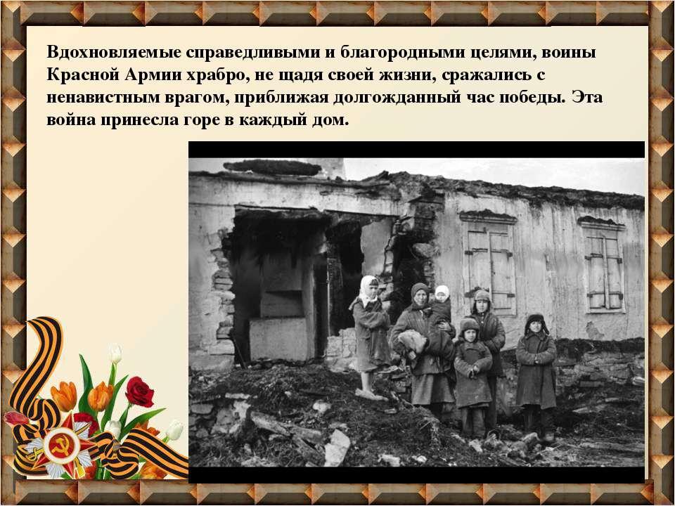 Вдохновляемые справедливыми и благородными целями, воины Красной Армии храбро...