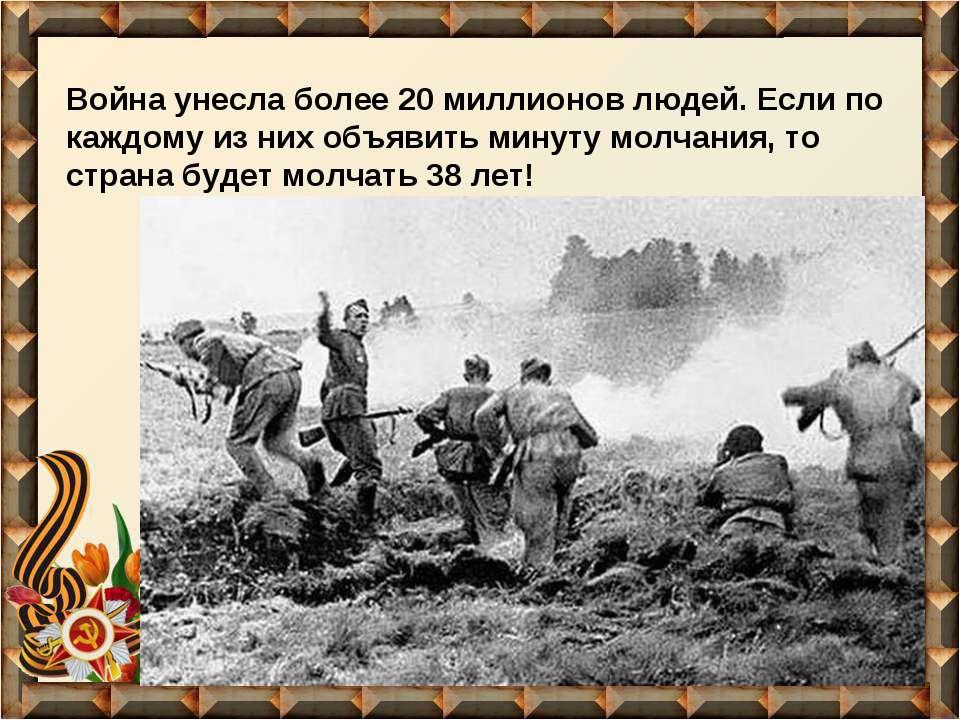 Война унесла более 20 миллионов людей. Если по каждому из них объявить минуту...