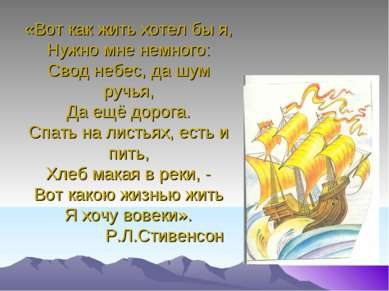«Вот как жить хотел бы я, Нужно мне немного: Свод небес, да шум ручья, Да ещё...