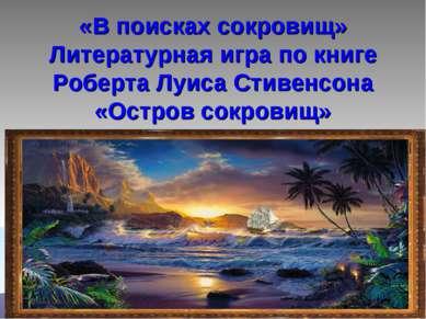 «В поисках сокровищ» Литературная игра по книге Роберта Луиса Стивенсона «Ост...