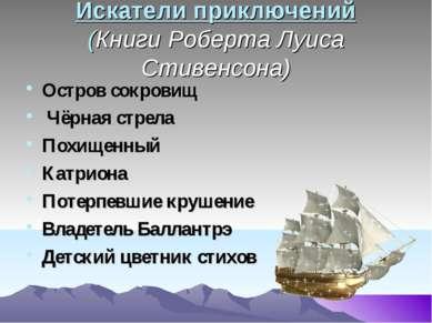 Искатели приключений (Книги Роберта Луиса Стивенсона) Остров сокровищ Чёрная ...