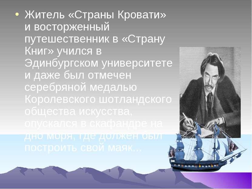Житель «Страны Кровати» и восторженный путешественник в «Страну Книг» учился ...