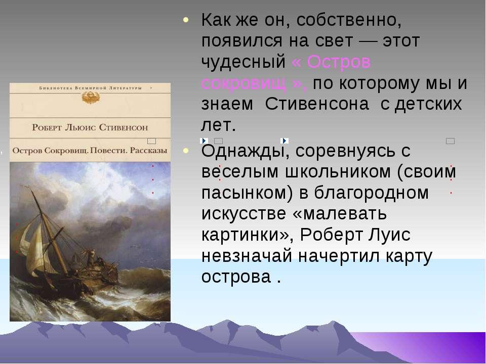 Как же он, собственно, появился на свет — этот чудесный « Остров сокровищ », ...