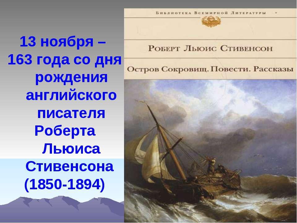 13 ноября – 163 года со дня рождения английского писателя Роберта Льюиса Стив...