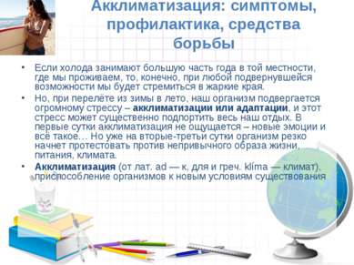 Акклиматизация: симптомы, профилактика, средства борьбы Если холода занимают ...