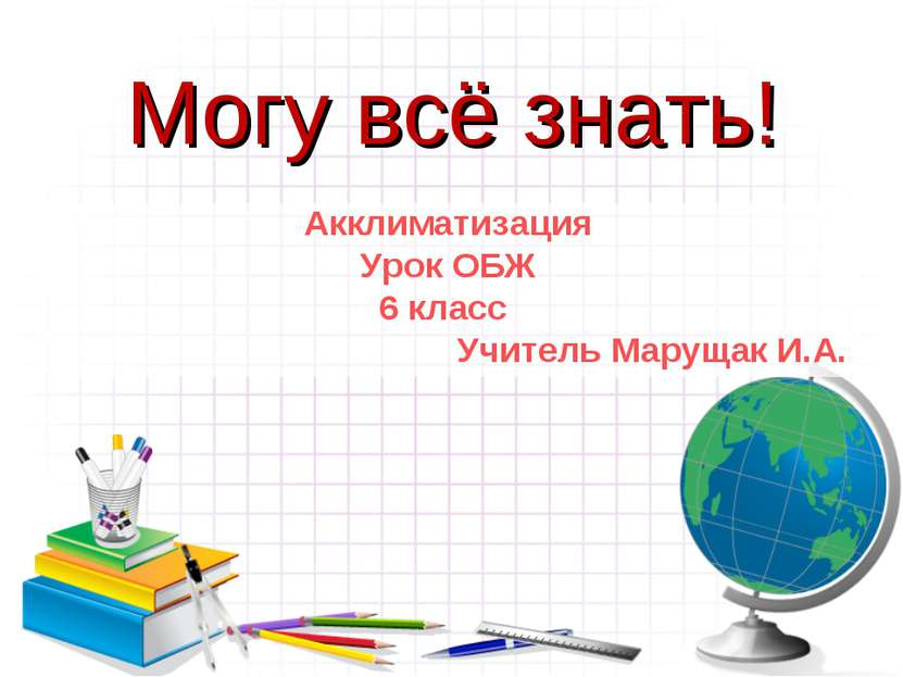 Акклиматизация Урок ОБЖ 6 класс Учитель Марущак И.А. Могу всё знать!