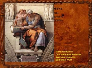 Микеланджело. Сикстинская капелла. Кумская сивилла. Ватикан. Рим.