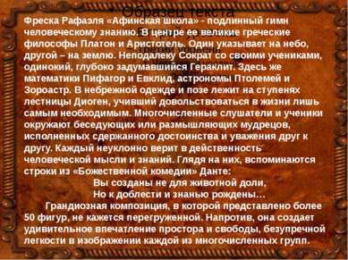 Фреска Рафаэля «Афинская школа» - подлинный гимн человеческому знанию. В цент...
