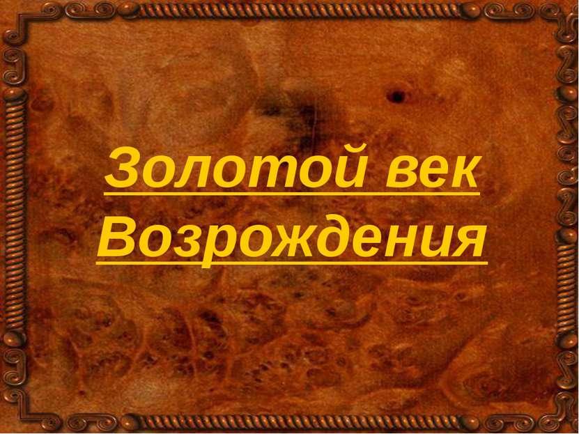 Золотой век Возрождения