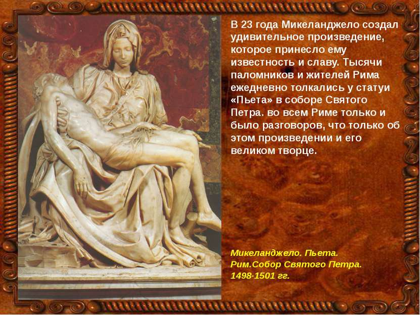 В 23 года Микеланджело создал удивительное произведение, которое принесло ему...