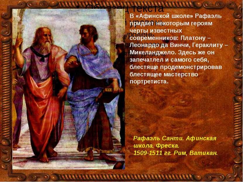 В «Афинской школе» Рафаэль придает некоторым героям черты известных современн...