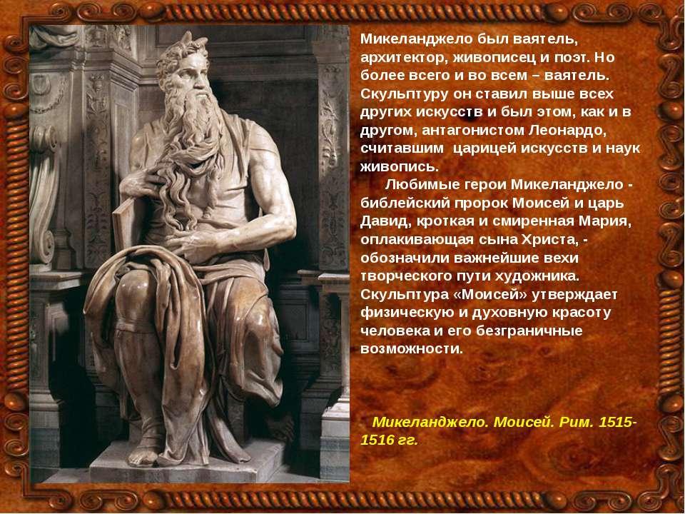 Микеланджело был ваятель, архитектор, живописец и поэт. Но более всего и во в...