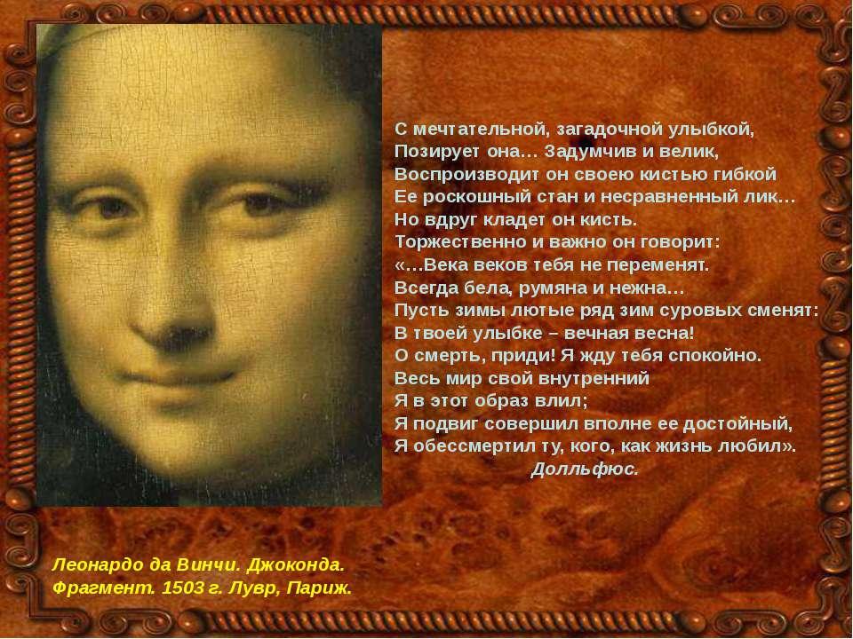 С мечтательной, загадочной улыбкой, Позирует она… Задумчив и велик, Воспроизв...