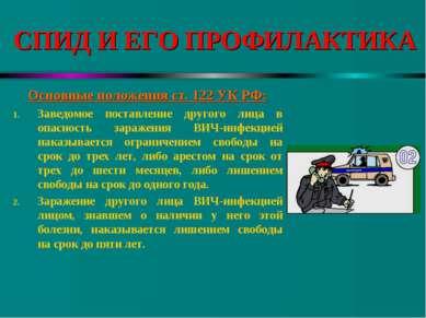 СПИД И ЕГО ПРОФИЛАКТИКА Основные положения ст. 122 УК РФ: Заведомое поставлен...
