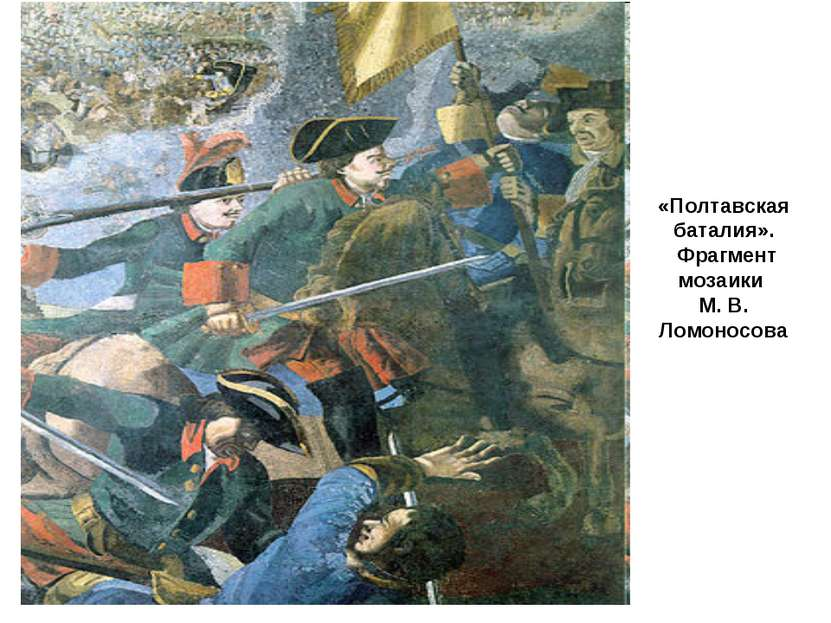 «Полтавская баталия». Фрагмент мозаики М. В. Ломоносова