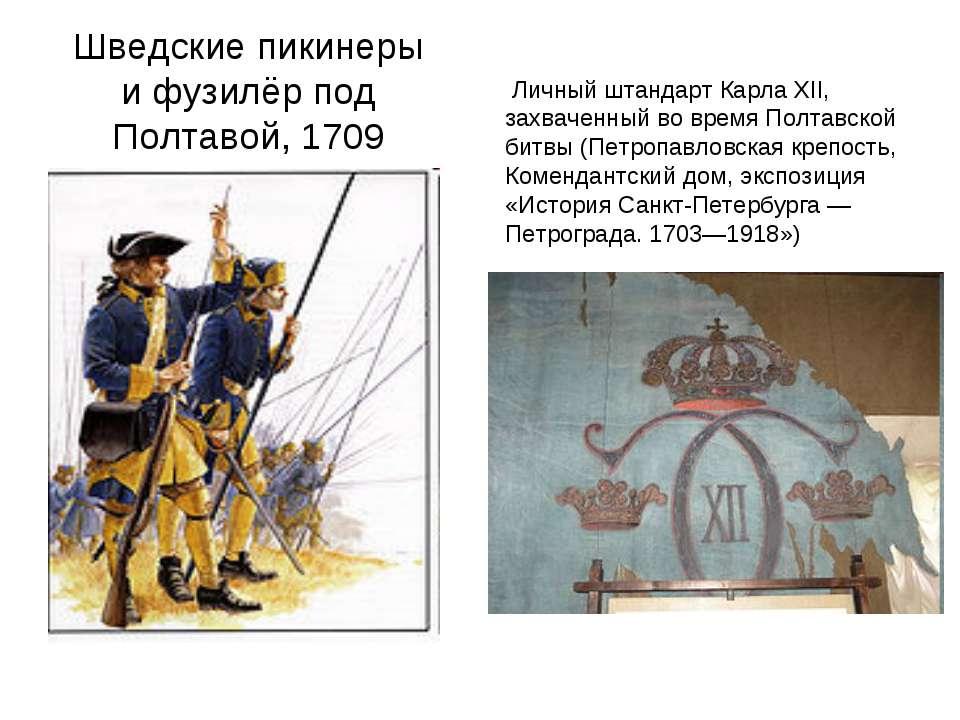 Шведские пикинеры и фузилёр под Полтавой, 1709 Личный штандарт Карла XII, зах...