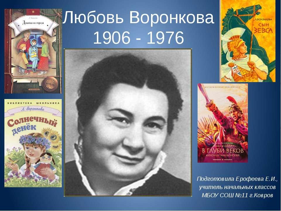 Любовь Воронкова 1906 - 1976 Подготовила Ерофеева Е.И., учитель начальных кла...