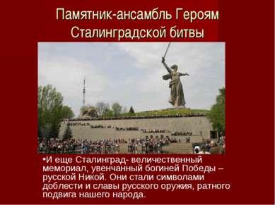 Памятник-ансамбль Героям Сталинградской битвы И еще Сталинград- величественны...