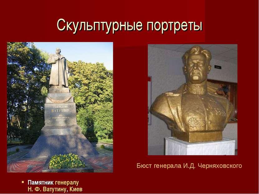 Скульптурные портреты Памятник генералу Н.Ф.Ватутину, Киев Бюст генерала И....