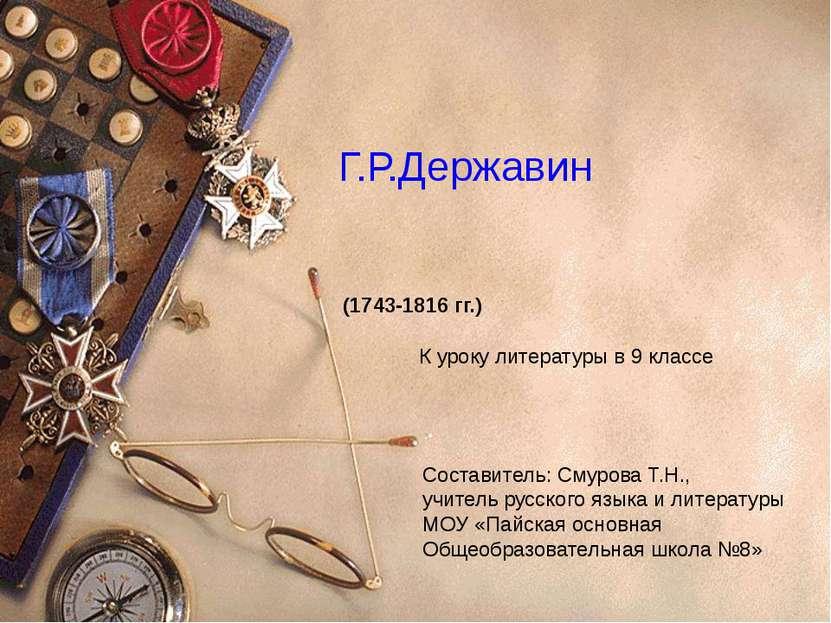 Г.Р.Державин (1743-1816 гг.) Составитель: Смурова Т.Н., учитель русского язык...