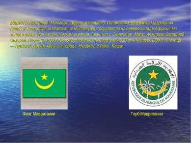 МАВРИТАНИЯ (араб. Muritaniya, франц. Mauritanie), Исламская Республика Маврит...