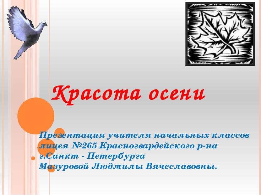 Красота осени Презентация учителя начальных классов лицея №265 Красногвардейс...