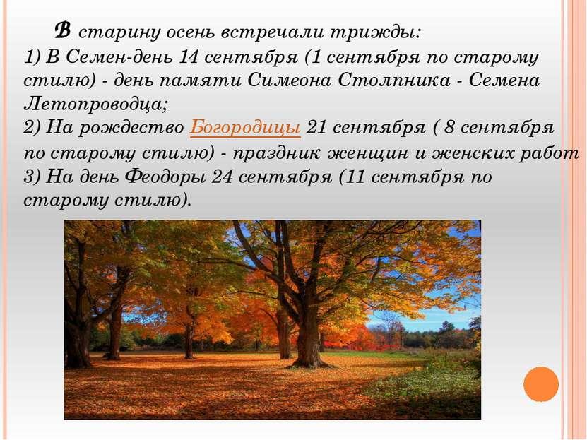В старину осень встречали трижды: 1) В Семен-день 14 сентября (1 сентября по ...