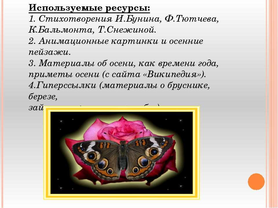 Используемые ресурсы: 1. Стихотворения И.Бунина, Ф.Тютчева, К.Бальмонта, Т.Сн...