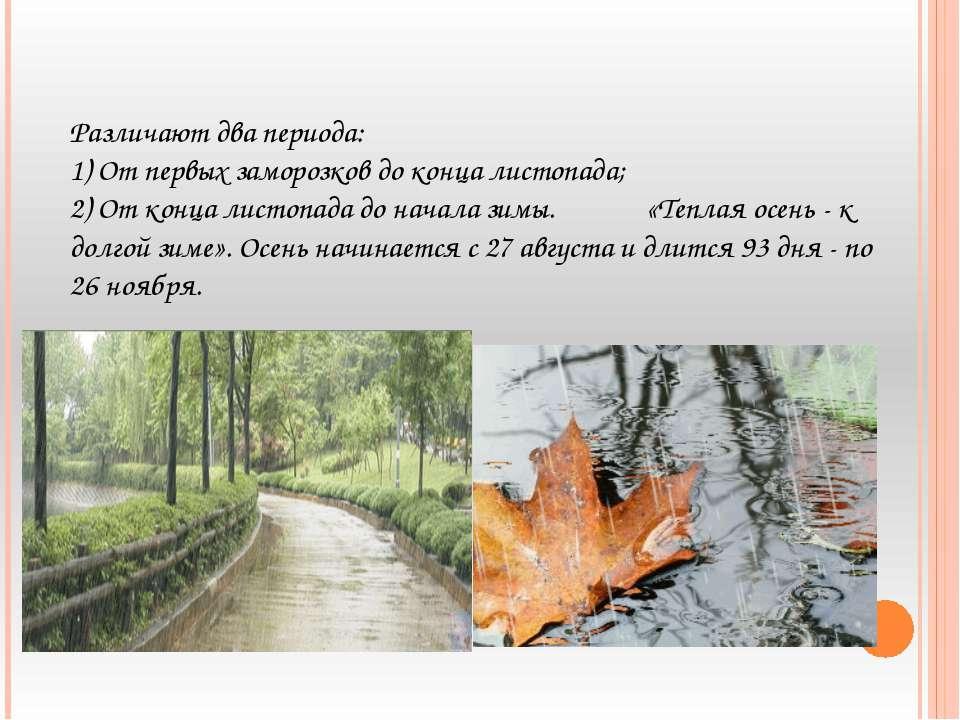 Различают два периода: 1) От первых заморозков до конца листопада; 2) От конц...