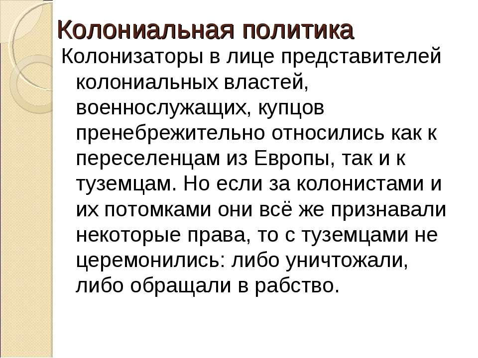 Колониальная политика Колонизаторы в лице представителей колониальных властей...