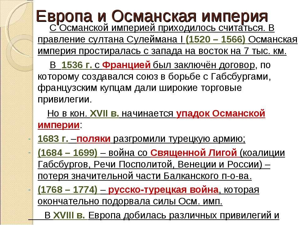 Европа и Османская империя С Османской империей приходилось считаться. В прав...