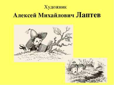 Художник Алексей Михайлович Лаптев
