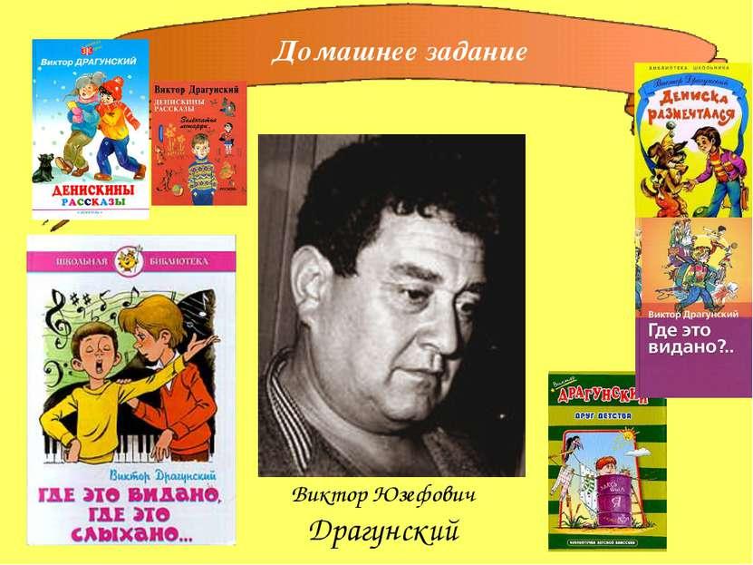 Домашнее задание Виктор Юзефович Драгунский