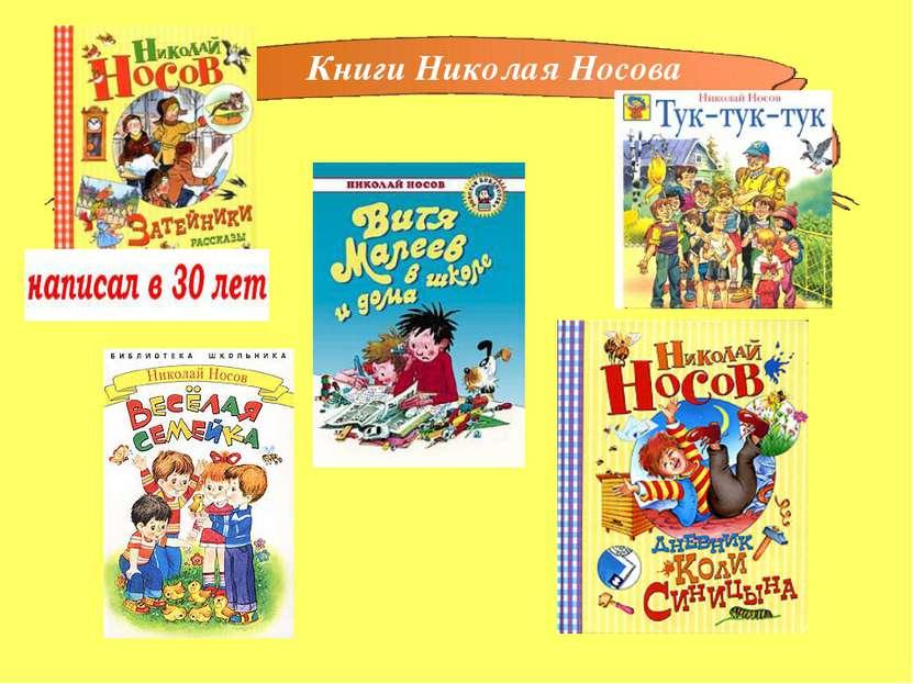 Книги Николая Носова