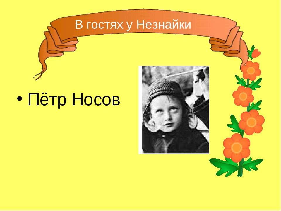 Пётр Носов В гостях у Незнайки