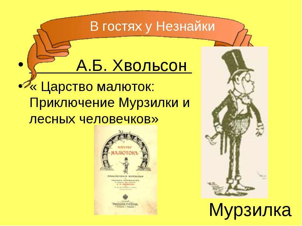 А.Б. Хвольсон « Царство малюток: Приключение Мурзилки и лесных человечков» Му...