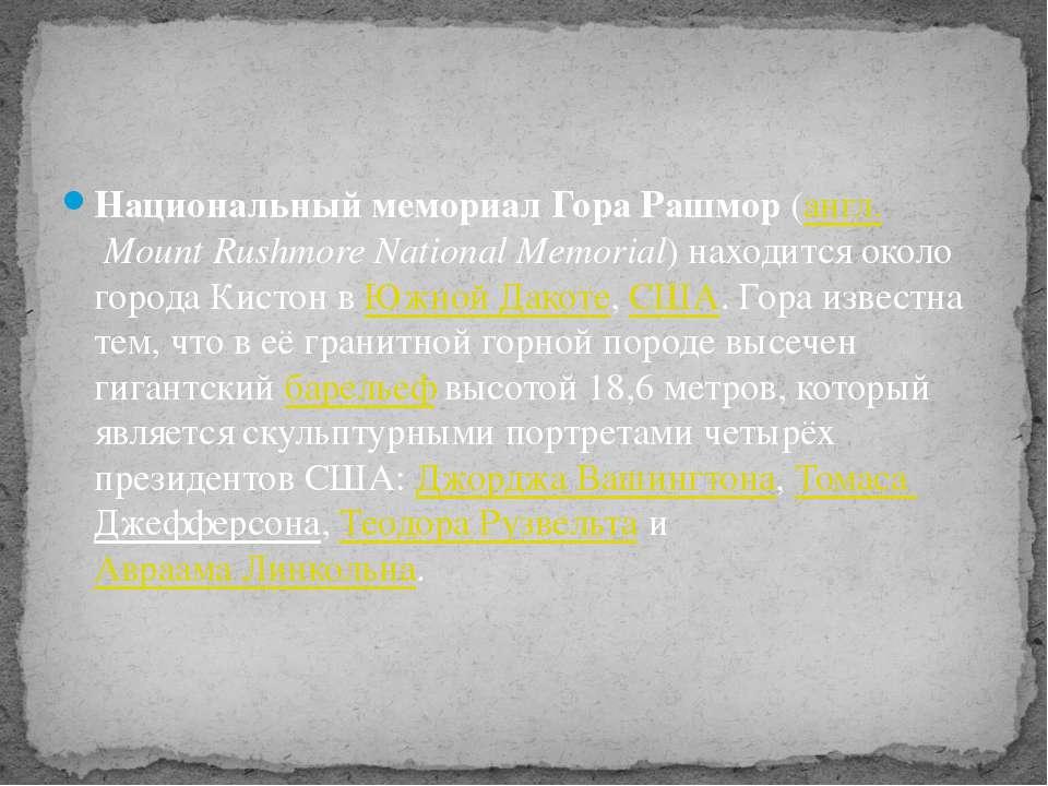 Национальный мемориал Гора Рашмор (англ.Mount Rushmore National Memorial) на...