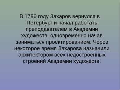 В 1786 году Захаров вернулся в Петербург и начал работать преподавателем в Ак...