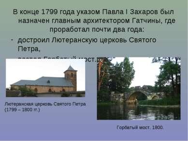 В конце 1799 года указом Павла I Захаров был назначен главным архитектором Га...