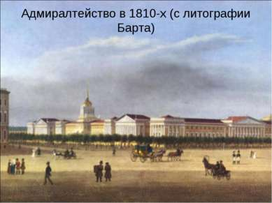 Адмиралтейство в 1810-х (с литографии Барта)