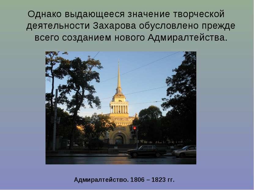 Однако выдающееся значение творческой деятельности Захарова обусловлено прежд...