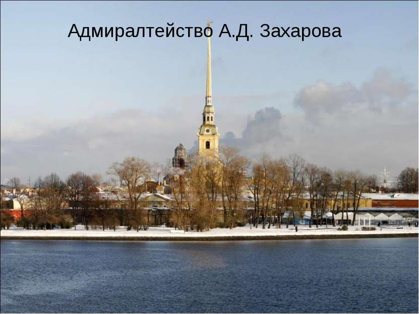 Адмиралтейство А.Д. Захарова