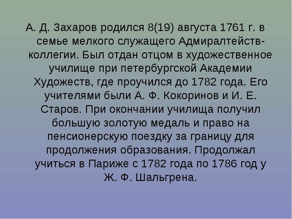 А. Д. Захаров родился 8(19) августа 1761 г. в семье мелкого служащего Адмирал...