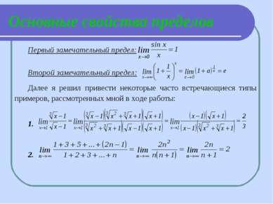 Основные свойства пределов Первый замечательный предел: Второй замечательный ...
