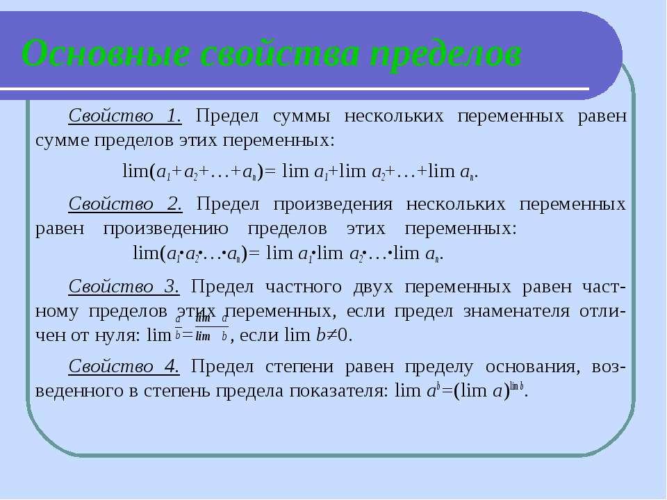 Основные свойства пределов Свойство 1. Предел суммы нескольких переменных рав...