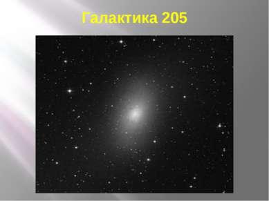 Галактика 205