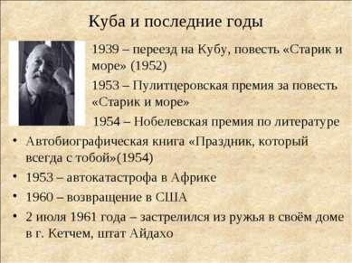 Куба и последние годы 1939 – переезд на Кубу, повесть «Старик и море» (1952) ...