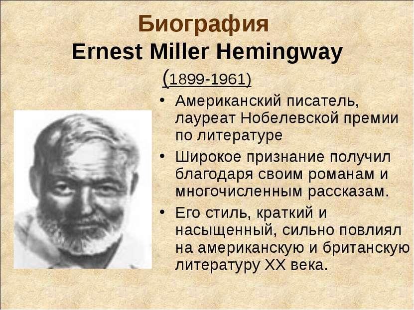 Биография Ernest Miller Hemingway (1899-1961) Американский писатель, лауреат ...