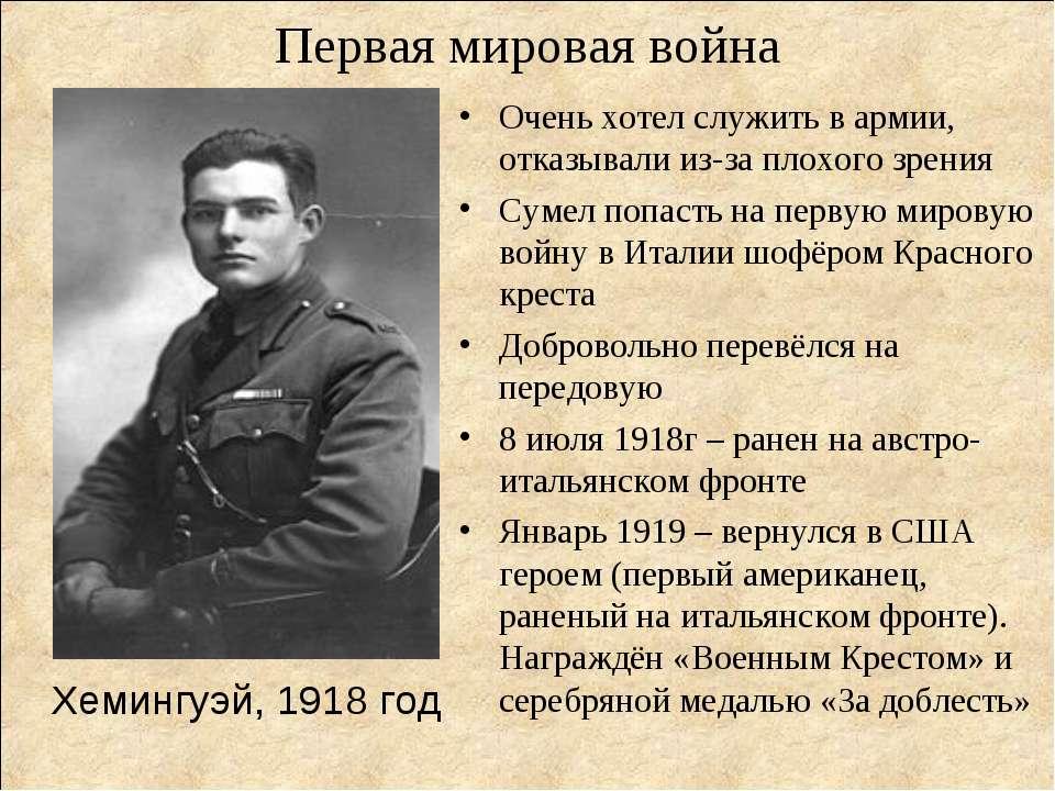 Первая мировая война Хемингуэй, 1918 год Очень хотел служить в армии, отказыв...